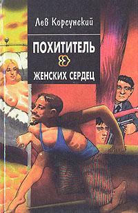 Лев Корсунский Похититель женских сердец