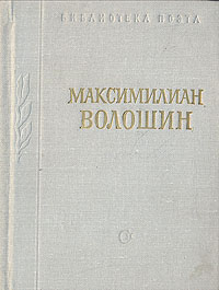 Максимилиан Волошин Максимилиан Волошин. Стихотворения максимилиан волошин стихотворения ивана бунина