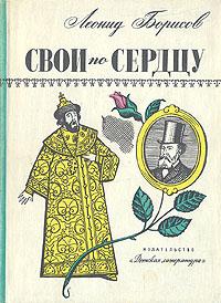 Леонид Борисов Свои по сердцу