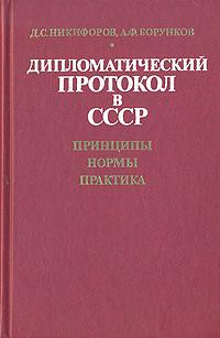 Д. С. Никифоров, А. Ф. Борунков Дипломатический протокол в СССР. Принципы. Нормы. Практика