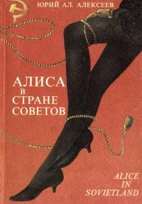 Юрий Ал. Алексеев Алиса в Стране Советов