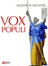 Андрей М. Мелихов Vox Populi мелехов а vox populi