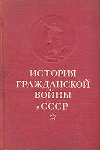 История Гражданской войны в СССР. Том 1