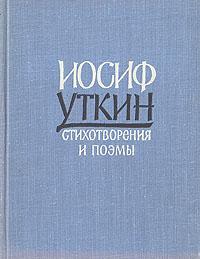 Иосиф Уткин Иосиф Уткин. Стихотворения и поэмы