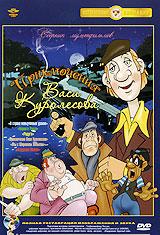 Приключения Васи Куролесова: Сборник мультфильмов недорого