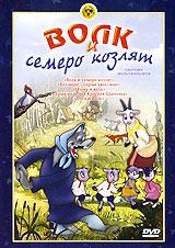 Волк и семеро козлят: Сборник мультфильмов татьяна владимировна павлова петя и волк