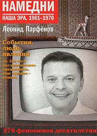 Леонид Парфенов. Намедни. Наша эра. 1961-1970 | Парфенов Леонид Геннадьевич