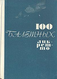 100 балетных либретто