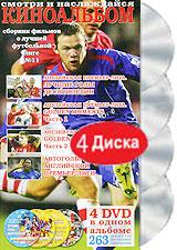 Киноальбом: Сборник фильмов о лучшей футбольной лиге № 11 (4 DVD)