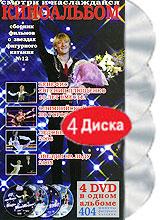 Киноальбом: Сборник фильмов о звездах фигурного катания № 12 (4 DVD)