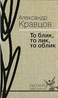 Александр Кравцов То блик, то лик, то облик