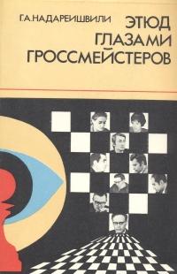 Г. А. Надареишвили Этюд глазами гроссмейстеров карпов а ред шахматные комбинации чемпионы мира т 1