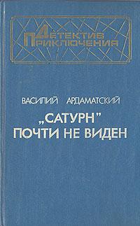 "Книга ""Сатурн"" почти не виден. Василий Ардаматский"