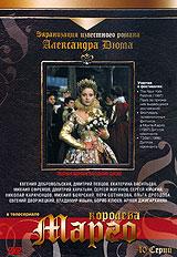 Королева Марго сергей соколов ремизов михаил эпштейн дмитрий лихачев художественное творчество человек природа искусство 1986