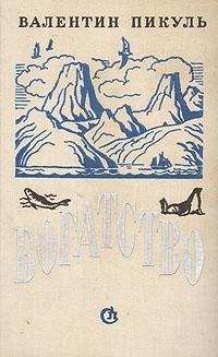 Богатство В этой книге напечатаны два романа...