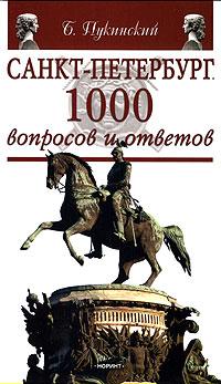 Б. Пукинский Санкт-Петербург. 1000 вопросов и ответов