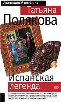 Татьяна Полякова Испанская легенда