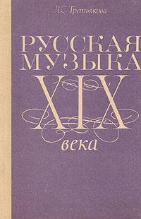 Л. С. Третьякова Русская музыка XIX века