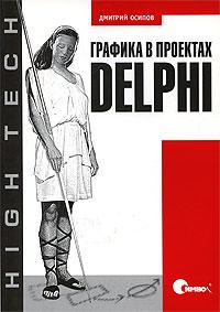 Дмитрий Осипов Графика в проектах Delphi цена