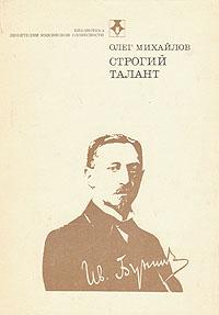 Олег Михайлов Строгий талант. Иван Бунин