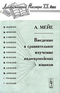 А. Мейе. Введение в сравнительное изучение индоевропейских языков 0x0