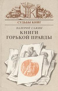 Валерий Сажин Книги горькой правды