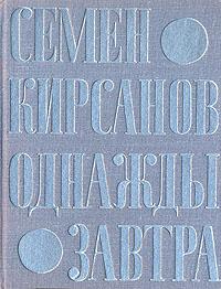 Семен Кирсанов Однажды. Завтра