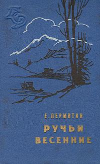 Е. Пермитин Ручьи весенние