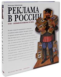 Элеонора Глинтерник Реклама в России XVIII - первой половины XX века