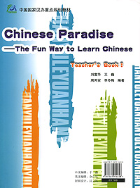 Chinese Paradise: The Fun Way to Learn Chinese: Teacher's Book 2 zhou yi the book of change the chinese culture book in chinese edition