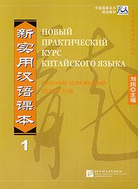 Новый практический курс китайского языка новый практический курс китайского языка для начинающих