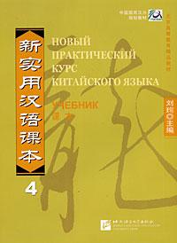 Новый практический курс китайского языка 4 новый практический курс китайского языка для начинающих
