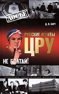 Д. Л. Харт Русские агенты ЦРУ
