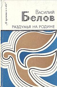 Василий Белов Раздумья на Родине