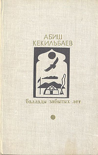 Абиш Кекильбаев Баллады забытых лет