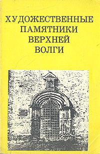 Ю. Герчук, М. Домшлак Художественные памятники Верхней Волги