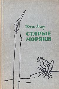 Жоржи Амаду Старые моряки