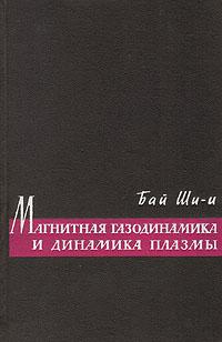Магнитная газодинамика и динамика плазмы В этой книге профессора...