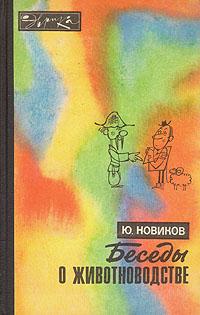Ю. Новиков Беседы о животноводстве