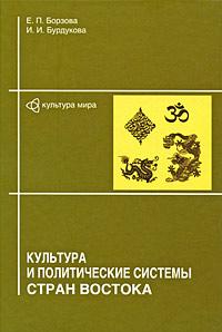 Е. П. Борзова, И. И. Бурдукова Культура и политические системы стран Востока