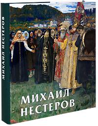 Михаил Нестеров (подарочное издание). П. Ю. Климов