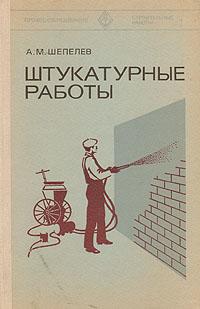 Штукатурные работы В книге даны сведения о штукатурных...