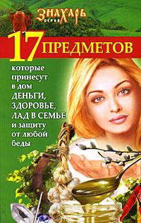 Мария Игнатова 17 предметов, которые принесут в дом деньги, здоровье, лад в семье и защиту от любой беды