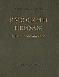 А. Федоров-Давыдов Русский пейзаж XVIII - начала XIX века