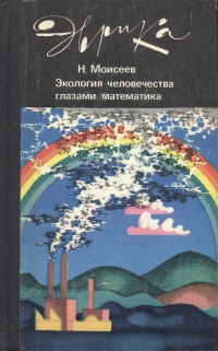 Н. Моисеев Экология человечества глазами математика
