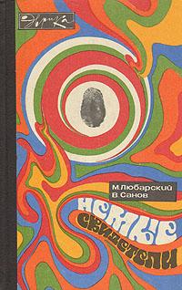 М. Любарский, В. Санов Немые свидетели