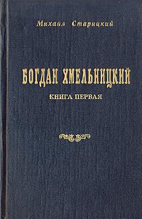 Богдан Хмельницкий. В трех книгах. Книга 1 1638 год. Писарь запорожского войска...