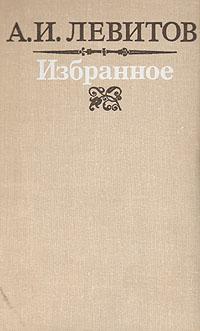 А. И. Левитов А. И. Левитов. Избранное цена 2017