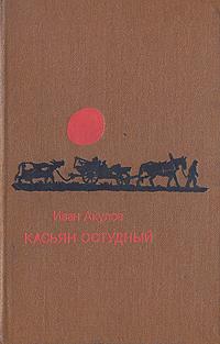 все цены на Иван Акулов Касьян Остудный онлайн