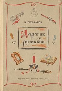 В. Грусланов Дорогие реликвии